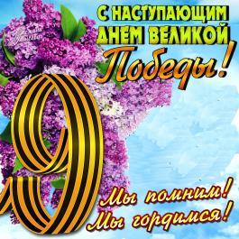 АКЦИЯ — 9% скидка в честь Дня Великой Победы 9 мая!